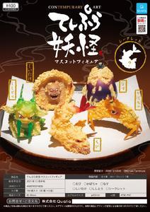 【B】400日元扭蛋 手办 天妇罗妖怪 全6种 (1袋30个)374030