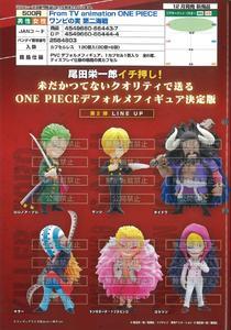 【A】500日元扭蛋 TV版 海贼王 Q版手办 第2弹 全6种 (1袋20个) 664437