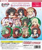 300日元扭蛋 忍者大师 闪乱神乐 NEW LINK 徽章Vol.1 全11种 (1袋50个) 167057