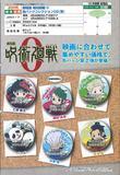 【A】200日元扭蛋 剧场版 咒术回战 0 徽章 第2弹 全6种 (1袋50个) 716877