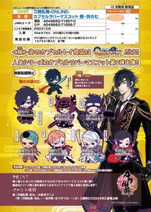 【A】300日元扭蛋 刀剑乱舞-ONLINE- 橡胶挂件 极 第7弹 全7种 (1袋40个) 716570