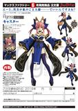 【A】再版 可动手办 figma Fate/EXTRA Caster(日版)064405ZB