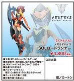 【A】拼装模型 女神装置 SOL Roadrunner(日版) 015894