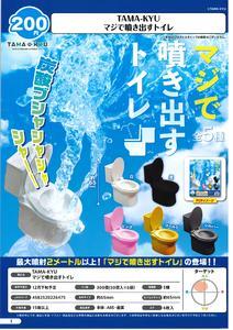 【B】200日元扭蛋 TAMA-KYU 机关小手办 喷水马桶 全5种 (1袋50个) 226475