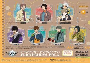 【B】盲盒 境界触发者 亚克力挂件 ENJOY HOLIDAY! BOX.A 全7种 (1盒7个) 412302