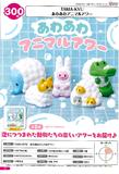 【B】300日元扭蛋 小手办 沾满泡沫的小动物 全5种 (1袋40个) 219705
