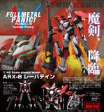 【A】再版 1/48拼装模型 全金属狂潮 IV ARX-8 Laevatein 009543