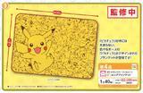 【B】景品 口袋妖怪 日&月 皮卡丘 BIG毛毯 全1种(单个)025008