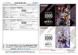 【B】1000片拼图 EVA