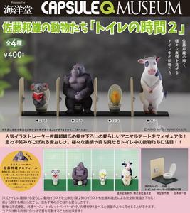 【B】400日元扭蛋 小手办 上厕所的小动物 第2弹 全4种 (1袋30个) 083180