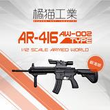 【A】手办配件 拼装模型 1/12 AR-416突击步枪 标准版