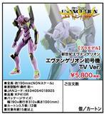 【A】拼装模型 新世纪福音战士 EVA 初号机 TV Ver.(日版)018925