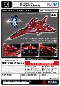 【A】1/100拼装模型 雷电V Directors Cut FT-00004A Azuma 383640