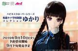 【A】可动人偶 Happiness Clover系列 和遥Kina学校制服/Yukari 834078