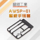 【B】手办配件 拼装模型 AWSP-01 警棍手铐套