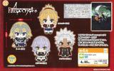 【B】景品 Fate/Apocrypha 角色玩偶 全4种(1套1箱90个)025141