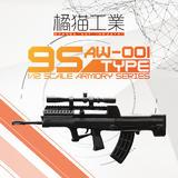 【A】手办配件 拼装模型 1/12 AW-01 95式自动步枪