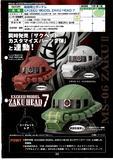 【B】500日元扭蛋 拼装模型 高达 扎古头部 第7弹 全4种 (1袋20个)  404675