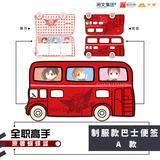【A】全职高手 巴士款备忘便签本