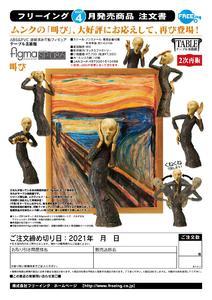 【A】可动手办 figma 桌面美术馆 呐喊(日版) 510458