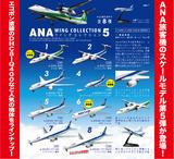 【B】再版 食玩 盒蛋 机模 全日空航空 客机 全8种 602999ZB