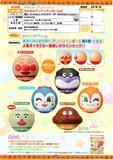 200日元扭蛋 面包超人 软萌角色球 第6弹 全6种 (1袋50个)  346395