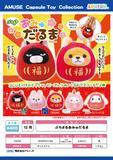 【B】400日元扭蛋 迷你玩偶挂件 圆圆小动物 达摩Ver. 全5种 (1袋30个) 731654