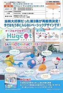 【A】200日元扭蛋 Sanrio角色 数据线伴侣小手办 第3弹全6种 (1袋50个) 406037