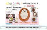 【B】再版 NEW GAME! 玩偶挂件 宗次郎 912483ZB