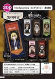 300日元扭蛋 Fate/Apocrypha 迷你海报 黑方阵营 全6种 713198