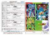 【B】300片拼图 龙珠超 布罗利