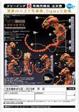 【A】手办 figma R-TYPE Dobkeratops(日版) 298409