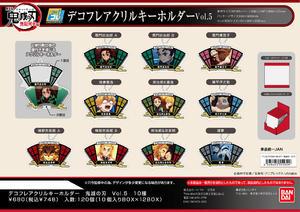 【B】盲盒 鬼灭之刃 亚克力挂件 第5弹 全10种 (1盒10个) 551309