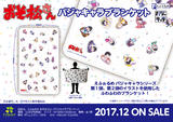 【B】阿松 毛毯 家居服Ver. 632460