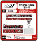【B】女神异闻录5 动画版 多功能挂绳