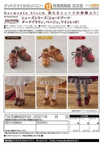【A】可动人偶配件 Harmonia bloom系列 小皮鞋