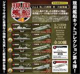 【B】食玩 盒蛋 舰模 现役舰船Vol.4 海上自卫队 第一次总集篇 全10种 603002ZB