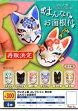300日元扭蛋 挂件 狐狸面具 第3弹 全6种 (1袋40个) 781447