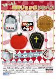 【B】400日元扭蛋 童话风 迷你双肩包 全6种 (1袋30个) 608117