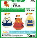 【B】小鸟玩偶 银魂