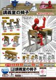 200日元扭蛋 迷你摆件 教室的椅子 全4种 (1袋50个) 618665