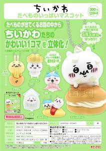 【B】300日元扭蛋 小手办挂件 小可爱 美食Ver. 全6种 (1袋40个) 305460