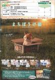 【A】300日元扭蛋 小手办 静坐的猫猫 全5种 (1袋40个) 721819