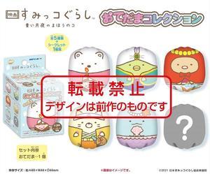 【B】盲盒 墙角生物系列 沙包型玩偶 全5种+隐藏1种 (1盒6个) 480288