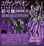 【A】手办 TANI AKIRA Mechanics Archive EVA新剧场版 破 初号机 000699