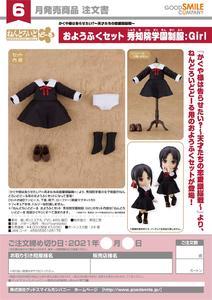 【A】粘土人Doll 洋服套装 秀知院学院制服 女生版(日版) 126176