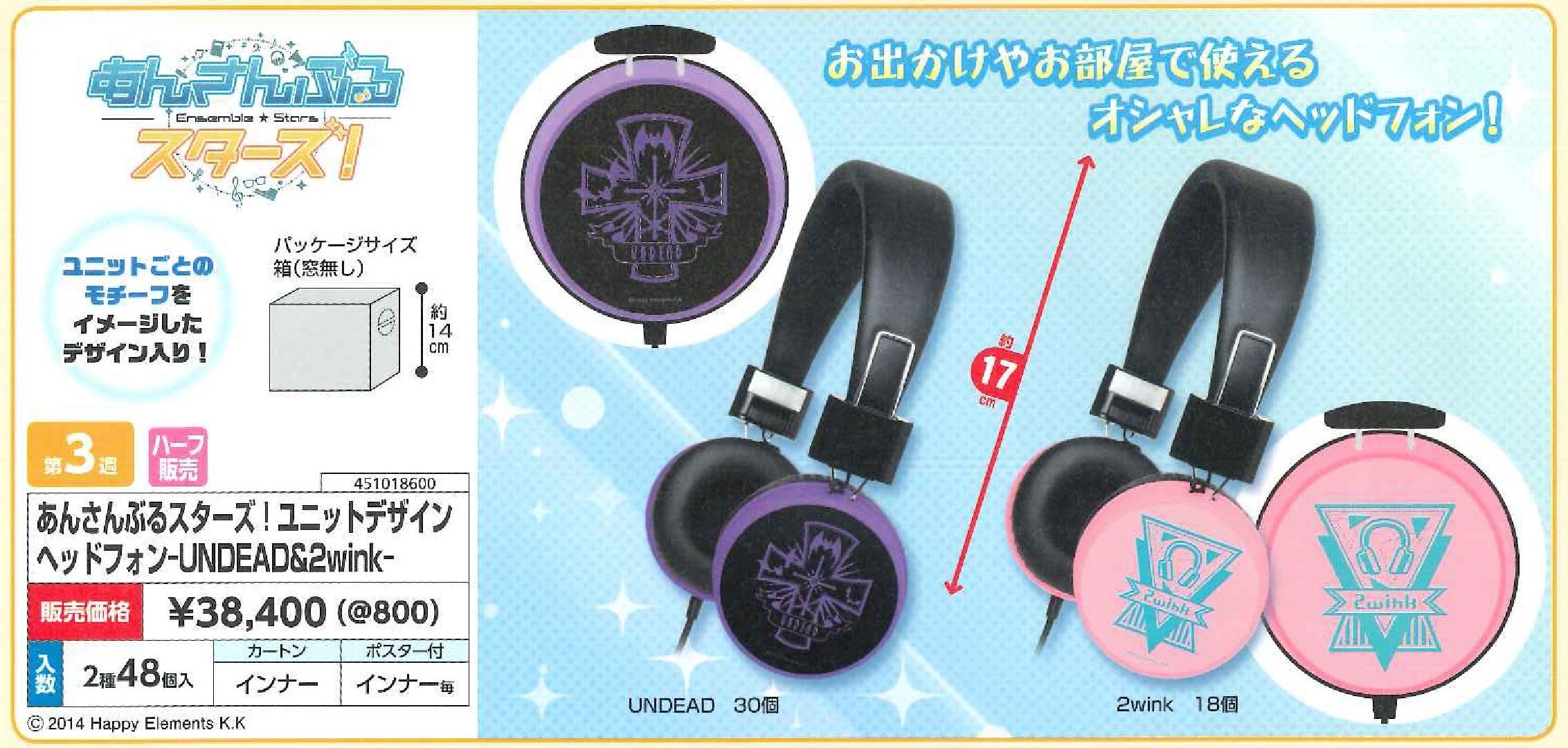 【B】景品 偶像梦幻祭 印象风头戴式耳机 Undead&2Wink 全2种(1套1箱48个)018600
