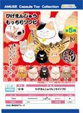 【B】300日元扭蛋 软捏小手办 胡子猫馒头 全5种 (1袋40个) 731661