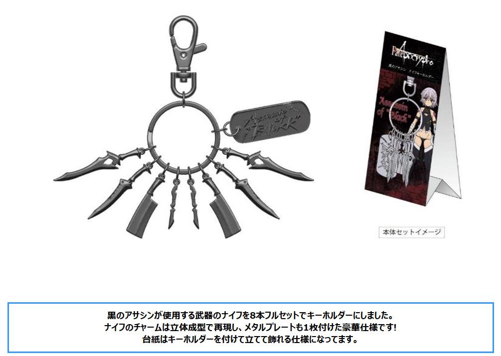 【B】Fate/Apocrypha 黑方Assassin 印象风钥匙扣 021072