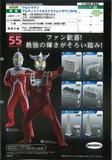 【A】500日元扭蛋 手办 奥特曼 终极发光系列 SP2 全8种 (1袋20个) 748434
